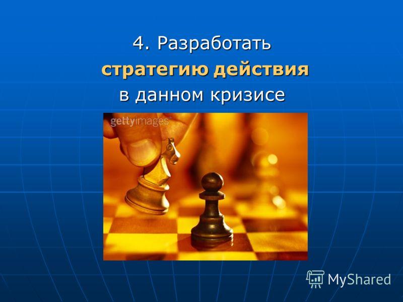 4. Разработать стратегию действия стратегию действия в данном кризисе