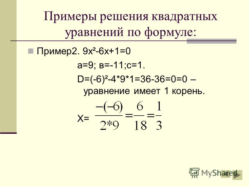 Примеры решения квадратных уравнений по формуле Пример1: 3х²+11х+6=0 а=3; в=11;с=6. D=11²-4*3*6=121-72=49>0 – уравнение имеет 2 корня