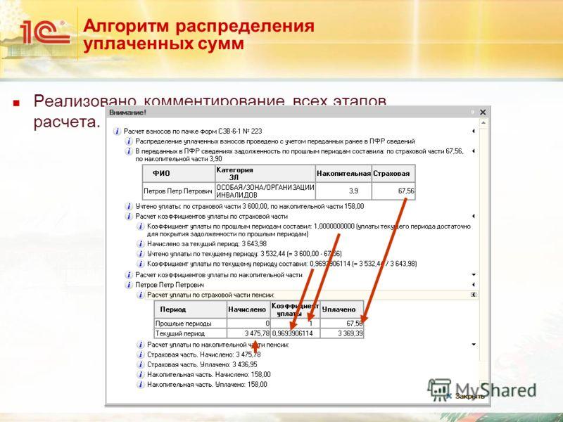 Алгоритм распределения уплаченных сумм Реализовано комментирование всех этапов расчета.