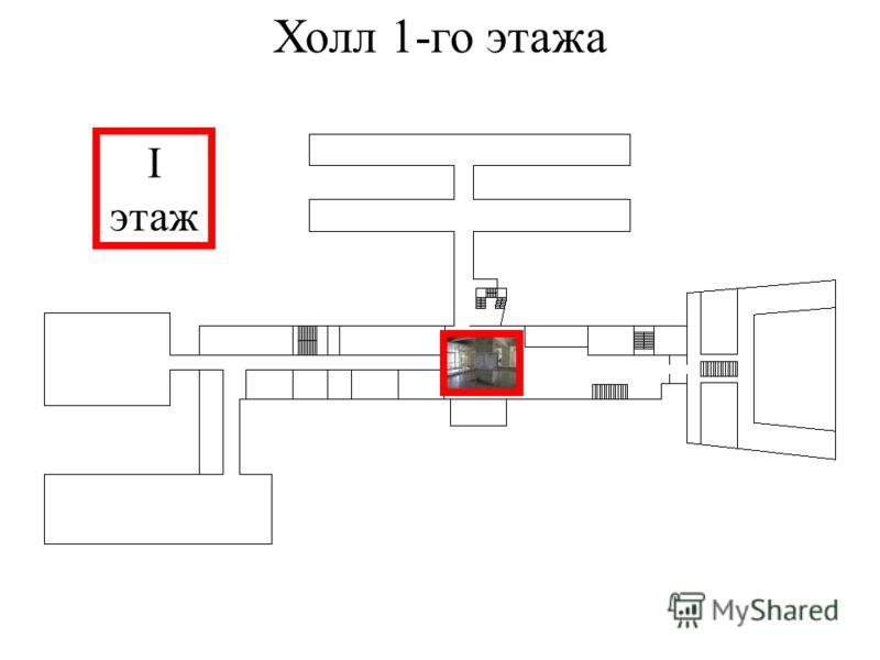 Холл 1-го этажа I этаж
