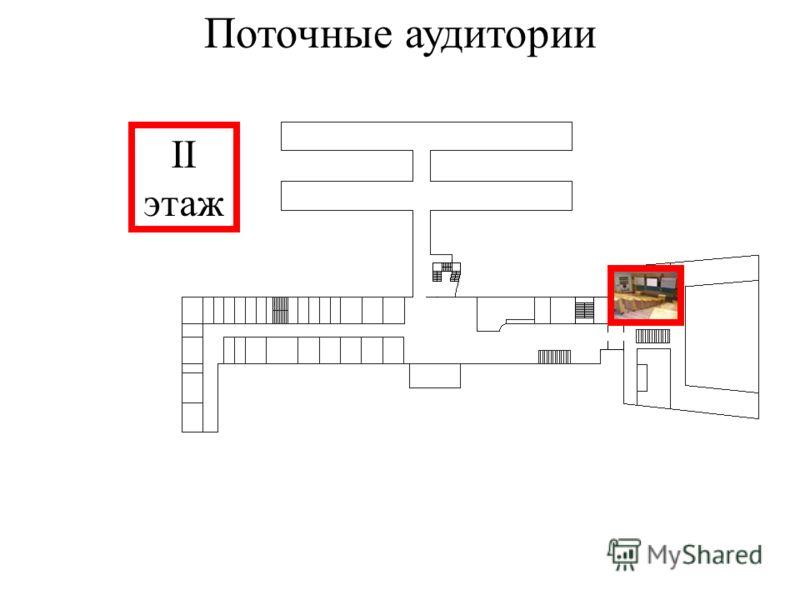 Поточные аудитории II этаж