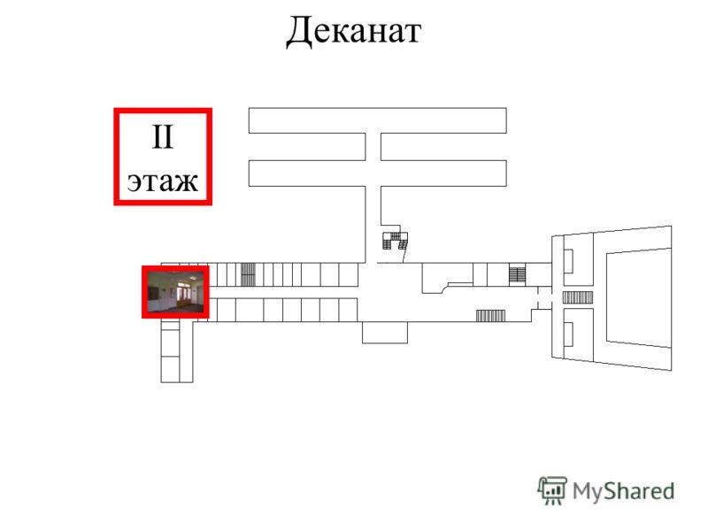 Деканат II этаж
