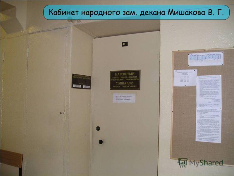 Кабинет народного зам. декана Мишакова В. Г.