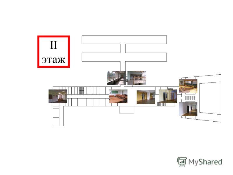II этаж