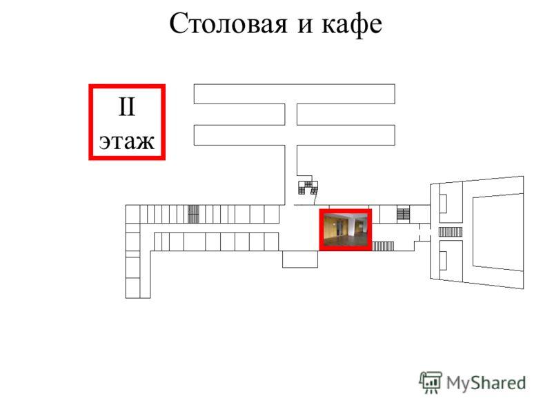 Столовая и кафе II этаж