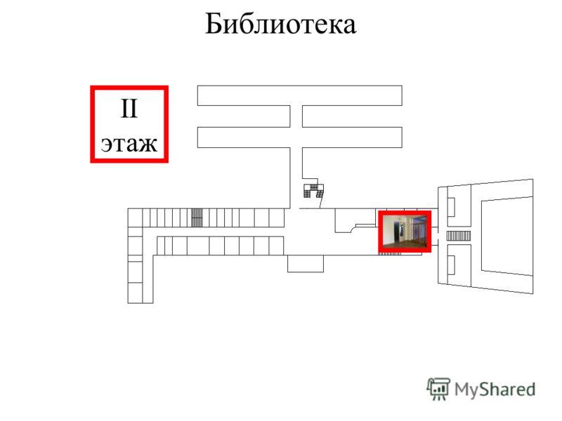 Библиотека II этаж