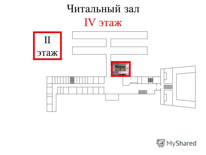 Читальный зал IV этаж II этаж
