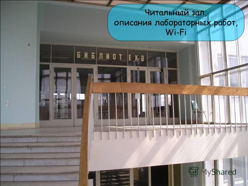 Читальный зал, описания лабораторных работ, Wi-Fi