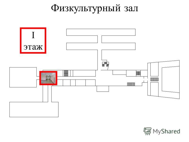 Физкультурный зал I этаж