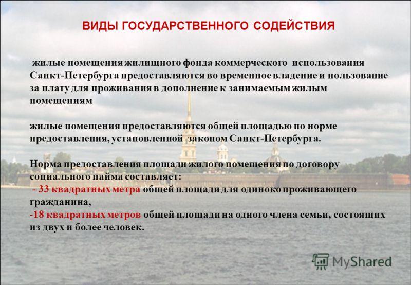 жилые помещения жилищного фонда коммерческого использования Санкт-Петербурга предоставляются во временное владение и пользование за плату для проживания в дополнение к занимаемым жилым помещениям жилые помещения предоставляются общей площадью по норм