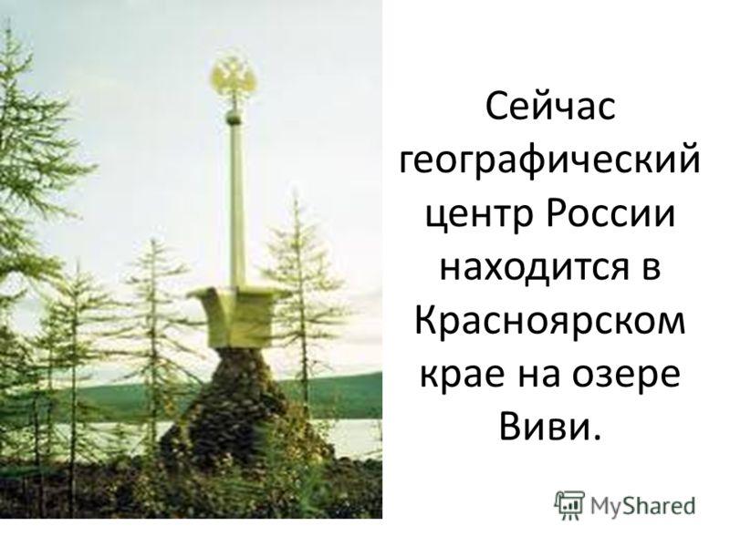 Сейчас географический центр России находится в Красноярском крае на озере Виви.