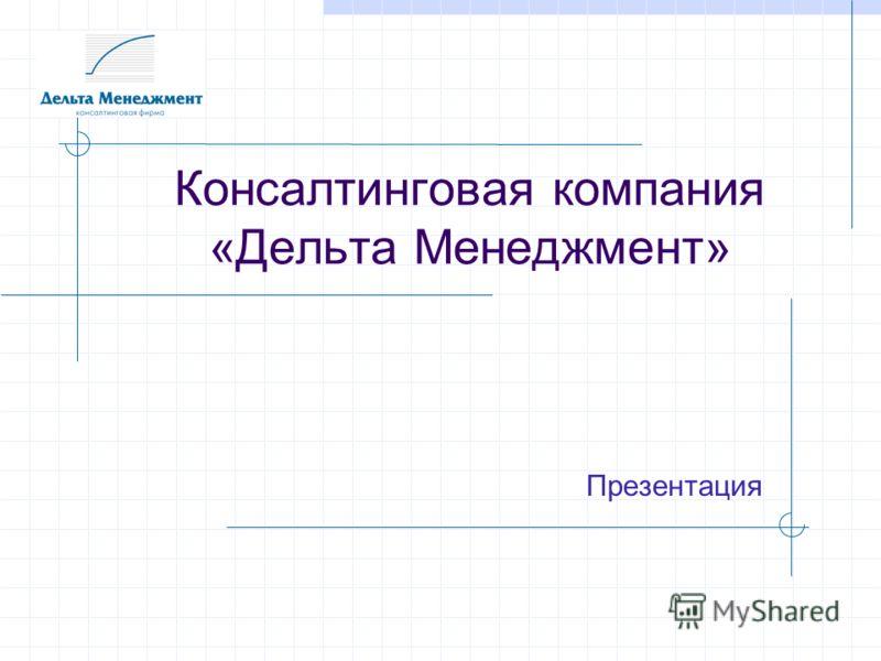 Презентация Консалтинговая компания «Дельта Менеджмент»