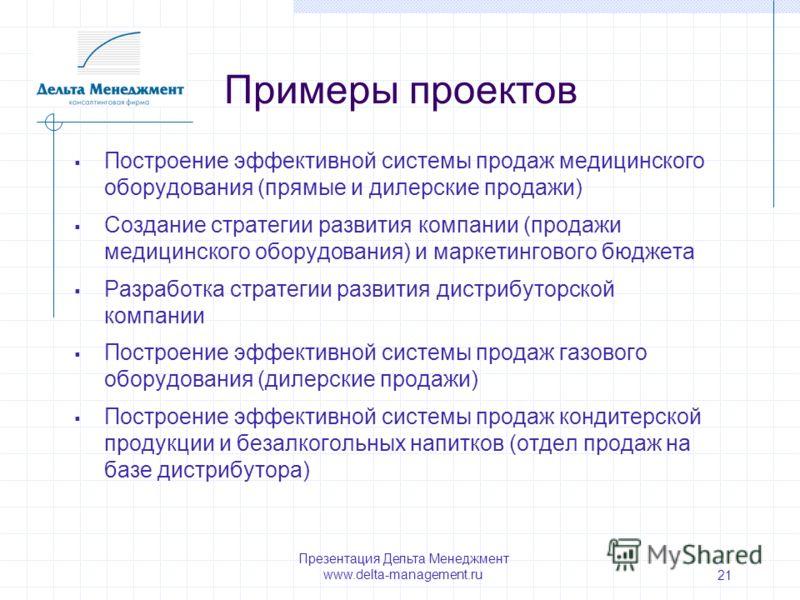 Презентация Дельта Менеджмент www.delta-management.ru 21 Построение эффективной системы продаж медицинского оборудования (прямые и дилерские продажи) Создание стратегии развития компании (продажи медицинского оборудования) и маркетингового бюджета Ра
