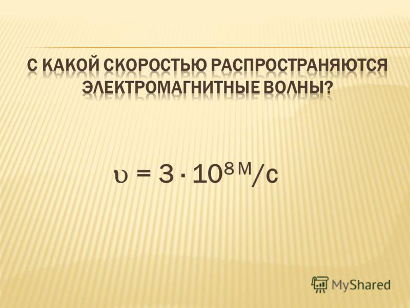 = 3 · 10 8 М /с
