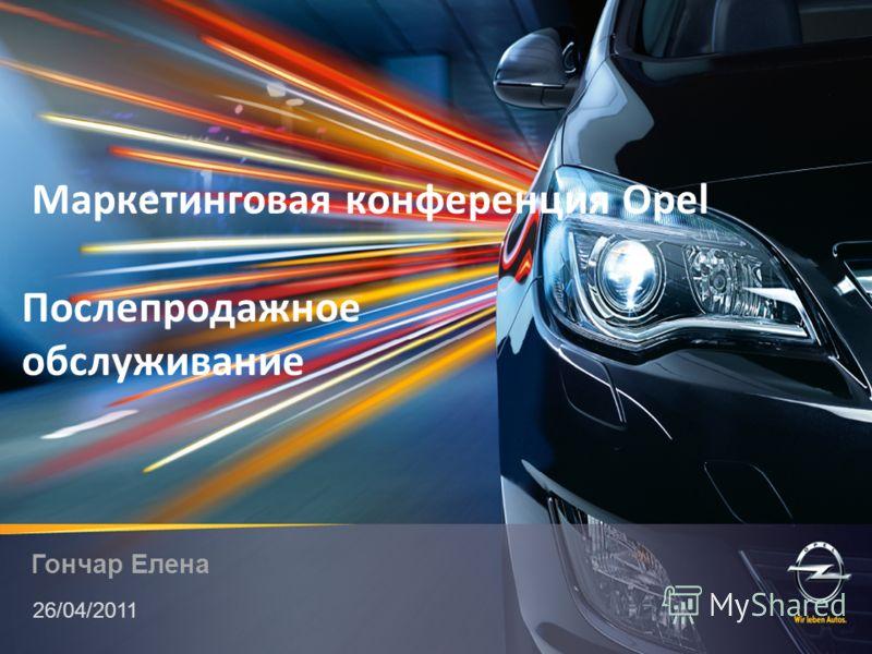 Маркетинговая конференция Opel Послепродажное обслуживание Гончар Елена 26/04/2011