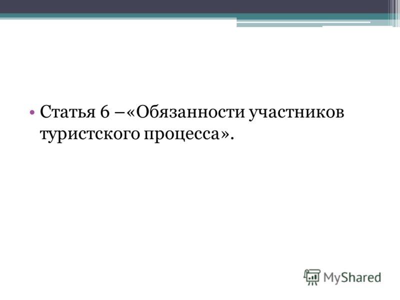 Статья 6 –«Обязанности участников туристского процесса».