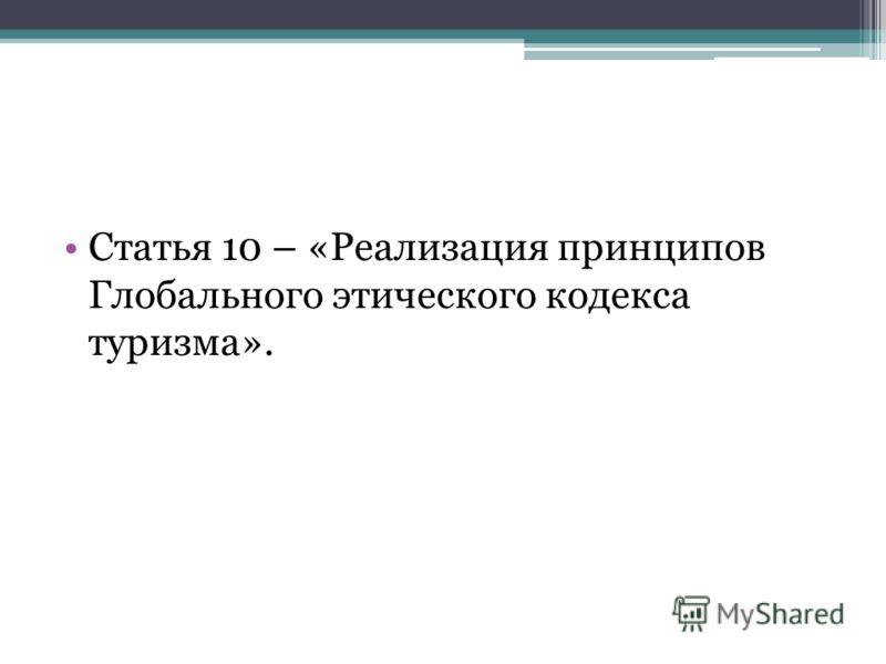 Статья 10 – «Реализация принципов Глобального этического кодекса туризма».