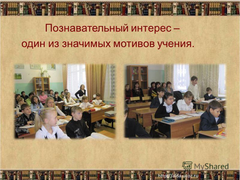 Познавательный интерес – один из значимых мотивов учения.
