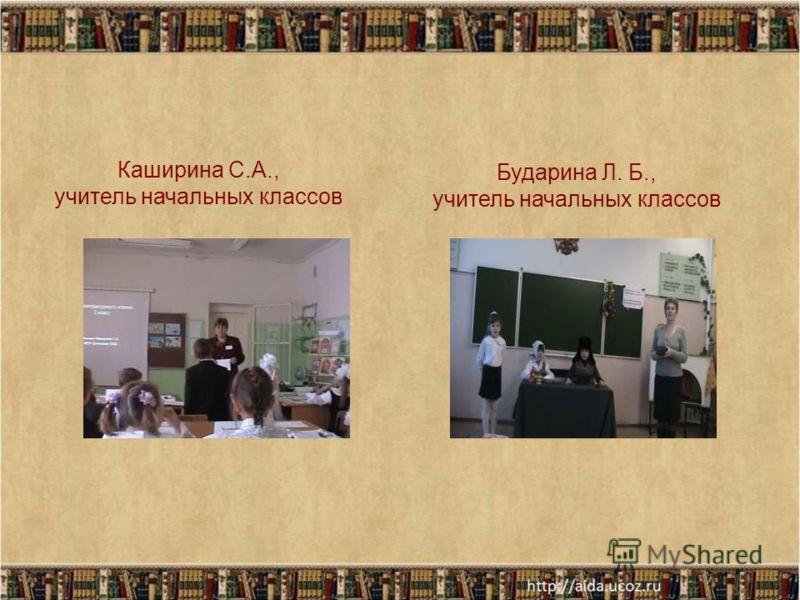 Каширина С.А., учитель начальных классов Бударина Л. Б., учитель начальных классов