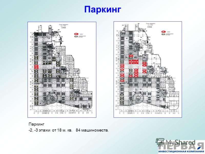 Паркинг -2, -3 этажи от 18 м. кв. 84 машиноместа.