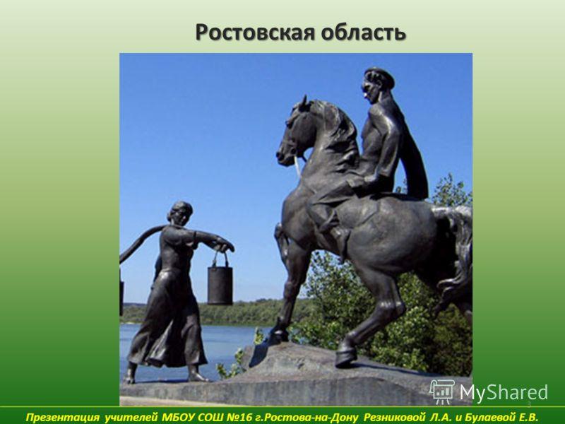 3 Ростовская область