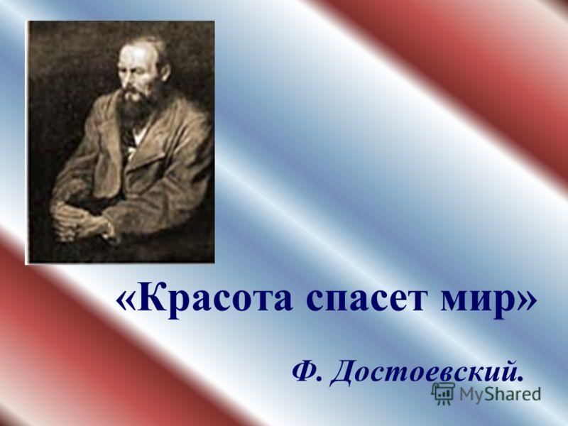 «Красота спасет мир» Ф. Достоевский.