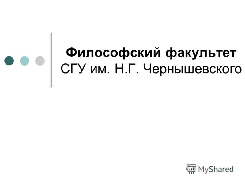 Философский факультет СГУ им. Н.Г. Чернышевского