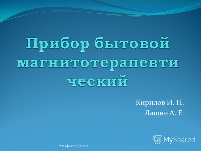 Кирилов И. Н. Лашин А. Е. МИ (филиал) ВлГУ