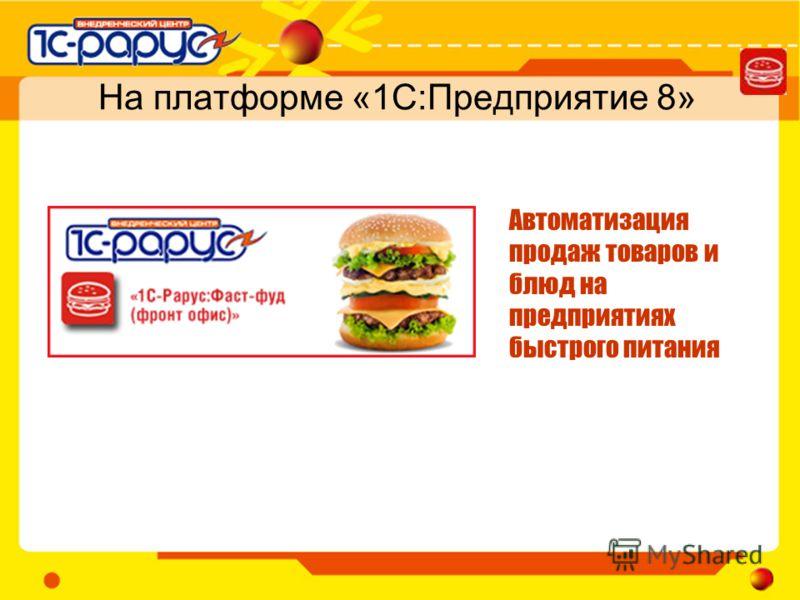 На платформе «1С:Предприятие 8» Автоматизация продаж товаров и блюд на предприятиях быстрого питания