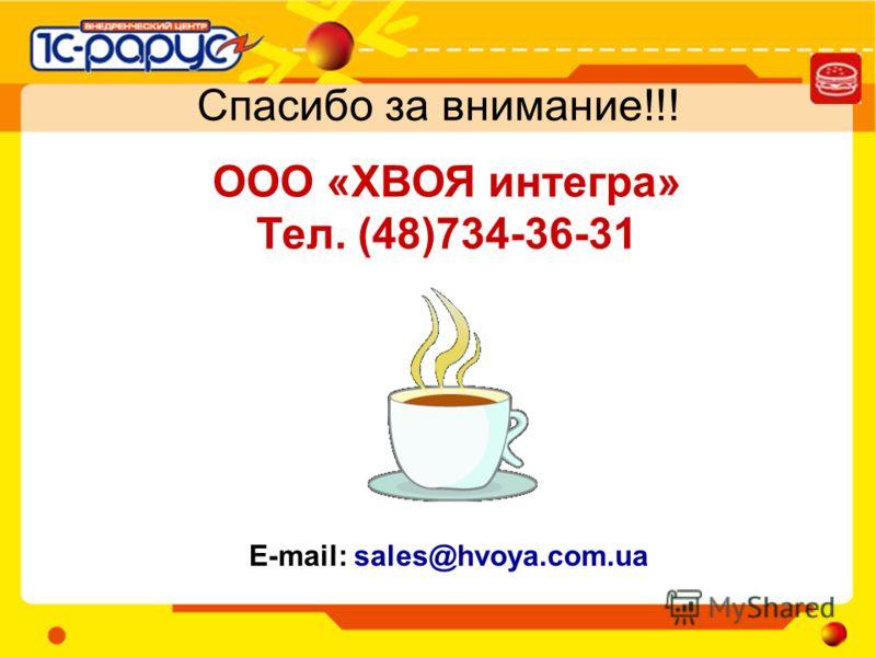 Спасибо за внимание!!! ООО «ХВОЯ интегра» Тел. (48)734-36-31 E-mail: sales@hvoya.com.ua