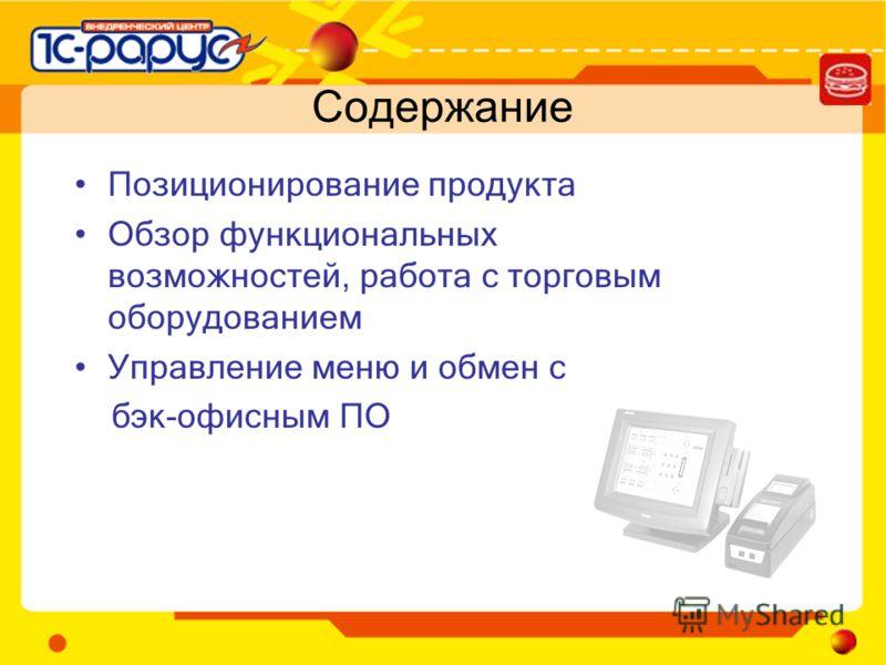 Содержание Позиционирование продукта Обзор функциональных возможностей, работа с торговым оборудованием Управление меню и обмен с бэк-офисным ПО