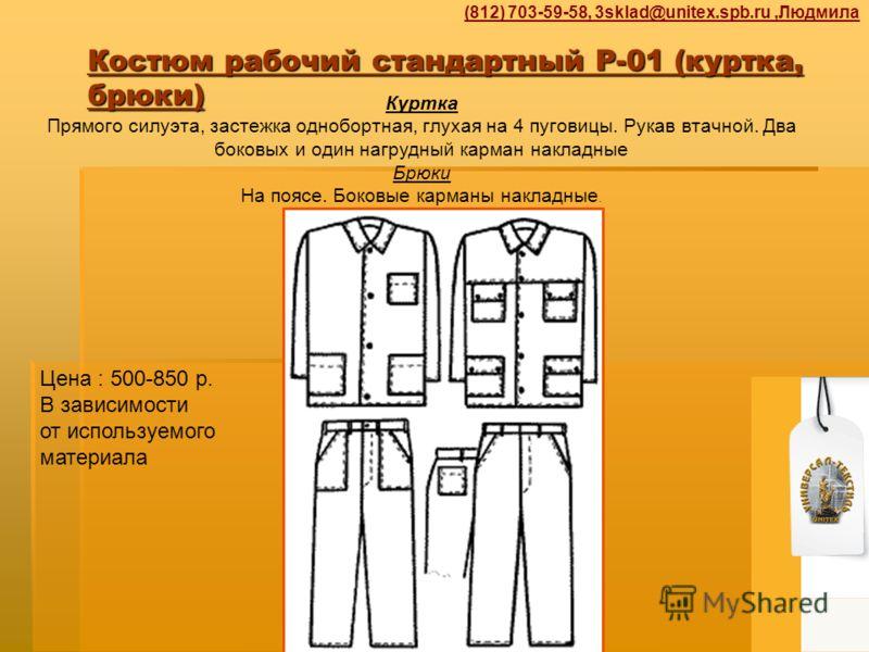 Костюм рабочий стандартный Р-01 (куртка, брюки) Куртка Прямого силуэта, застежка однобортная, глухая на 4 пуговицы. Рукав втачной. Два боковых и один нагрудный карман накладные Брюки На поясе. Боковые карманы накладные. Цена : 500-850 р. В зависимост