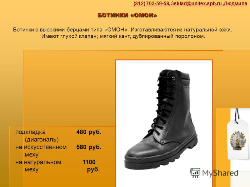БОТИНКИ «ОМОН» Ботинки с высокими берцами типа «ОМОН». Изготавливаются из натуральной кожи. Имеют глухой клапан; мягкий кант, дублированный поролоном. подкладка (диагональ) на искусственном меху на натуральном меху 480 руб. 580 руб. 1100 руб. (812) 7