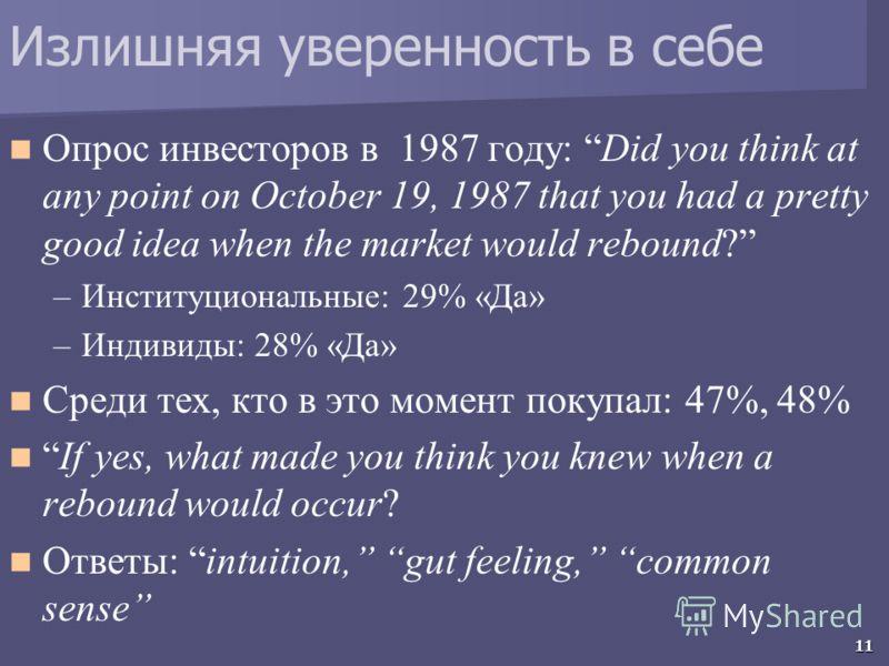 11 Излишняя уверенность в себе Опрос инвесторов в 1987 году: Did you think at any point on October 19, 1987 that you had a pretty good idea when the market would rebound? –Институциональные: 29% «Да» –Индивиды: 28% «Да» Среди тех, кто в это момент по
