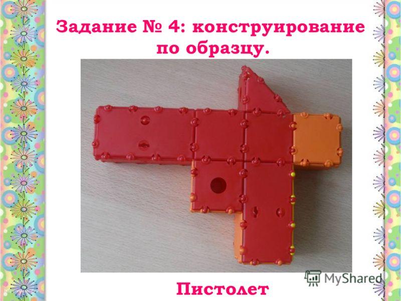 Задание 4: конструирование по образцу. Пистолет