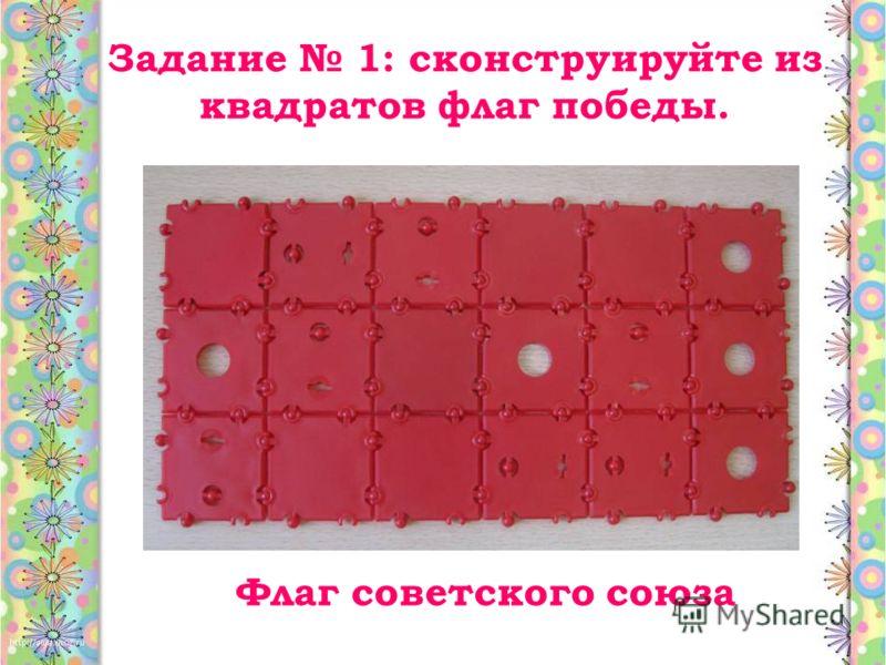 Задание 1: сконструируйте из квадратов флаг победы. Флаг советского союза