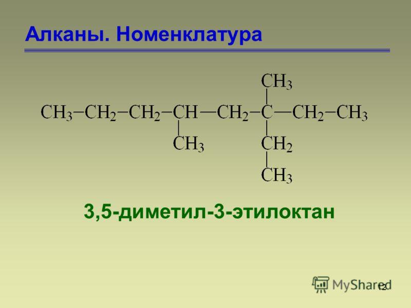 12 Алканы. Номенклатура 3,5-диметил-3-этилоктан