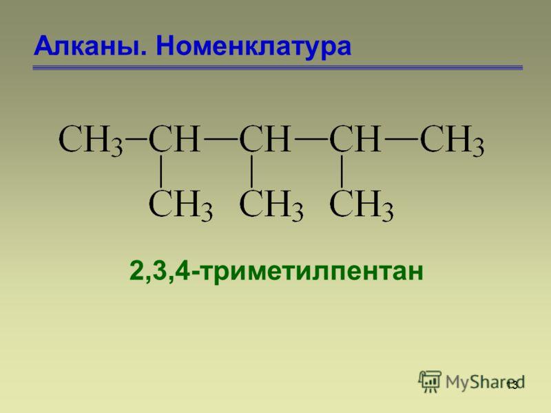13 Алканы. Номенклатура 2,3,4-триметилпентан