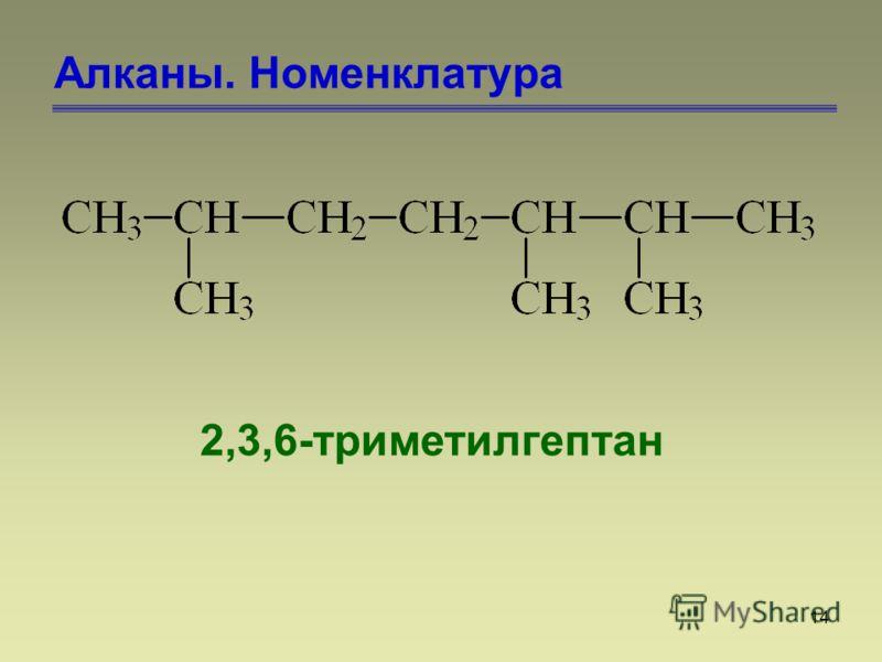 14 Алканы. Номенклатура 2,3,6-триметилгептан