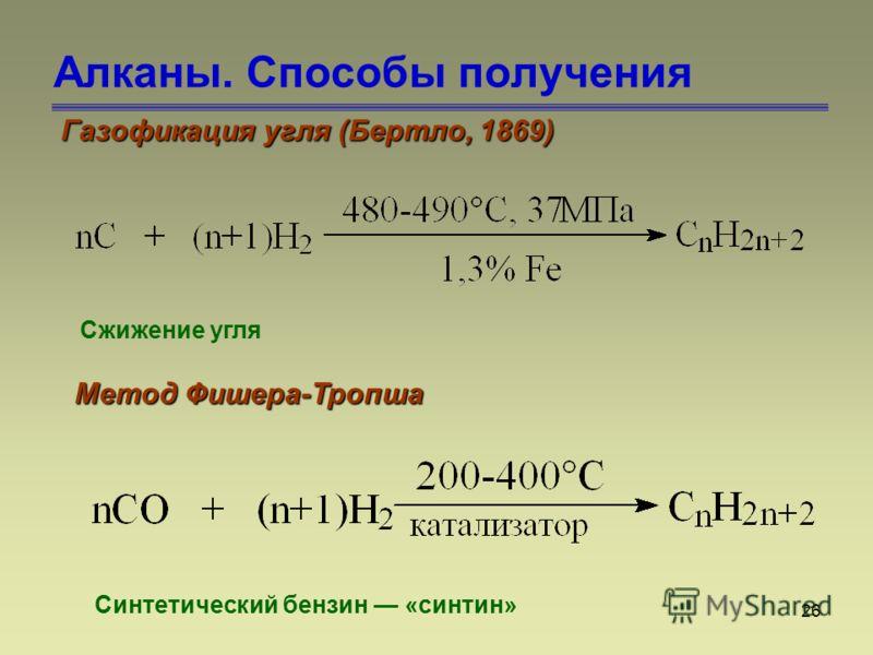 26 Алканы. Способы получения Газофикация угля (Бертло, 1869) Сжижение угля Метод Фишера-Тропша Синтетический бензин «синтин»