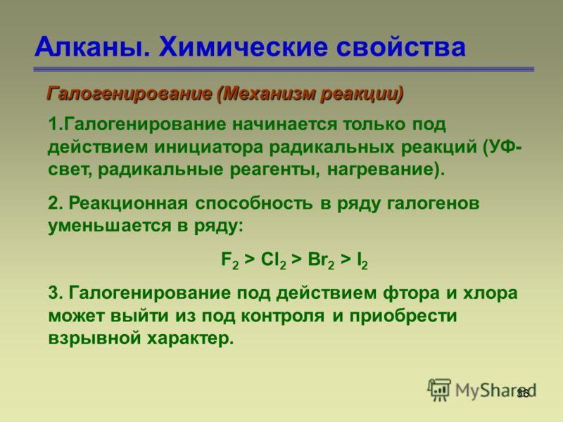 36 Алканы. Химические свойства Галогенирование (Механизм реакции) 1.Галогенирование начинается только под действием инициатора радикальных реакций (УФ- свет, радикальные реагенты, нагревание). 2. Реакционная способность в ряду галогенов уменьшается в