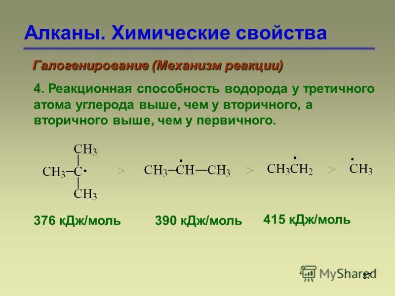 37 Алканы. Химические свойства Галогенирование (Механизм реакции) 4. Реакционная способность водорода у третичного атома углерода выше, чем у вторичного, а вторичного выше, чем у первичного. 376 кДж/моль390 кДж/моль 415 кДж/моль
