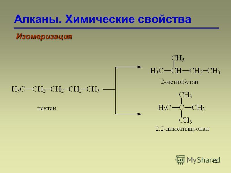 43 Алканы. Химические свойства Изомеризация