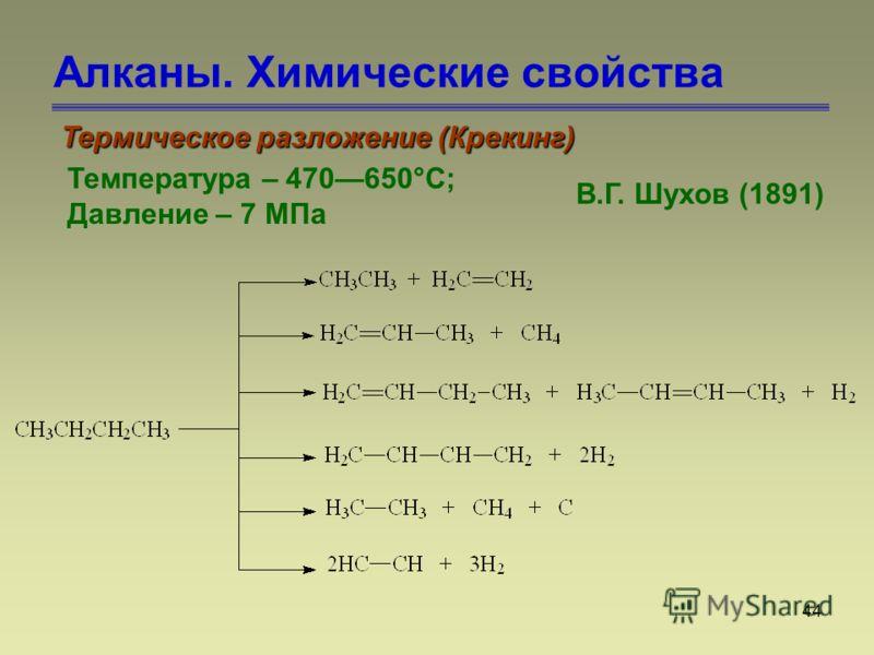 44 Алканы. Химические свойства Термическое разложение (Крекинг) В.Г. Шухов (1891) Температура – 470650°С; Давление – 7 МПа
