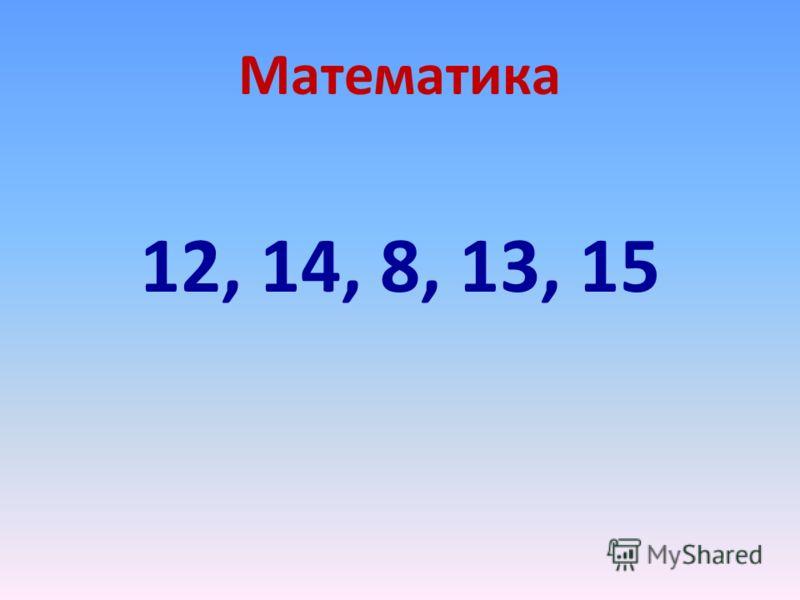 Математика 12, 14, 8, 13, 15