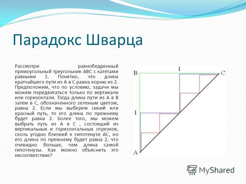Фрактальная размерность Как объяснить то, что все результаты измерений в дважды логарифмическом масштабе укладываются на прямую? Имеем где a и b некоторые константы. Потенцируя, получим С одной стороны, константа b есть тангенс угла наклона прямой, п