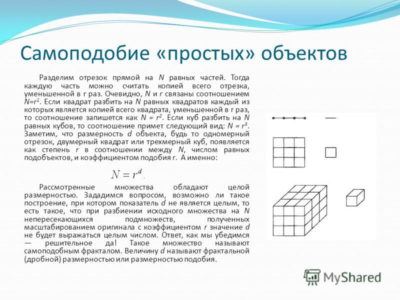Теорема Пифагора Вот доказательство теоремы Пифагора, предложенное одиннадцатилетним Эйнштейном, и блистательно иллюстрирующее идею самоподобия. Высота, проведенная из прямого угла, делит большой треугольник на два меньших, подобных друг другу и боль