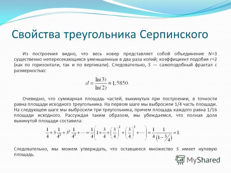 Треугольник Серпинского Еще один пример простого самоподобного фрактала треугольник Серпинского, придуманный польским математиком Вацлавом Серпинским в 1915 году. Пусть начальное множество S 0 равносторонний треугольник вместе с областью, которую он