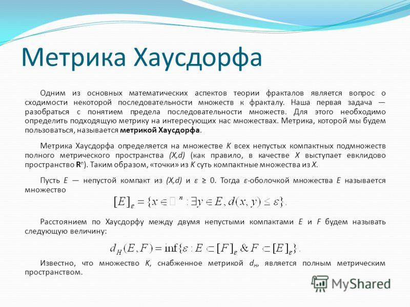 Теорема о сжимающих отображения Пусть (X,d) метрическое пространство. Преобразование T : X X называется сжимающим отображением (или сжатием), если существует такое число s, 0 < s < 1, что: для любых x, y из X. Число s называется коэффициентом сжатия.