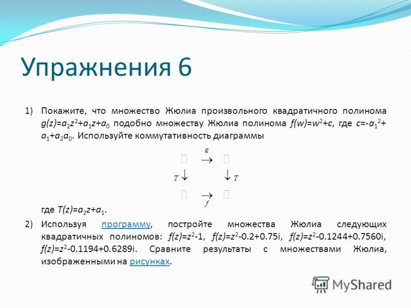 Множества Жюлиа квадратичных полиномов В первую очередь и в основном, мы будем изучать множества Жюлиа квадратичных полиномов где c комплексная константа. Такой подход не является ограниченным, как это может показаться, так как рассмотрение произволь